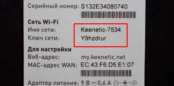Данные для входа в настройки роутера Zyxel Keenetic