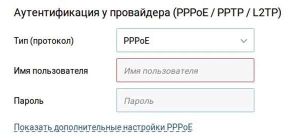 Настройка PPPoe Zyxel Keenetic