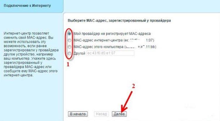 Настройка MAC адреса в Zyxel Keenetic