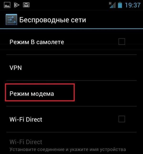 Режим модема Андроид