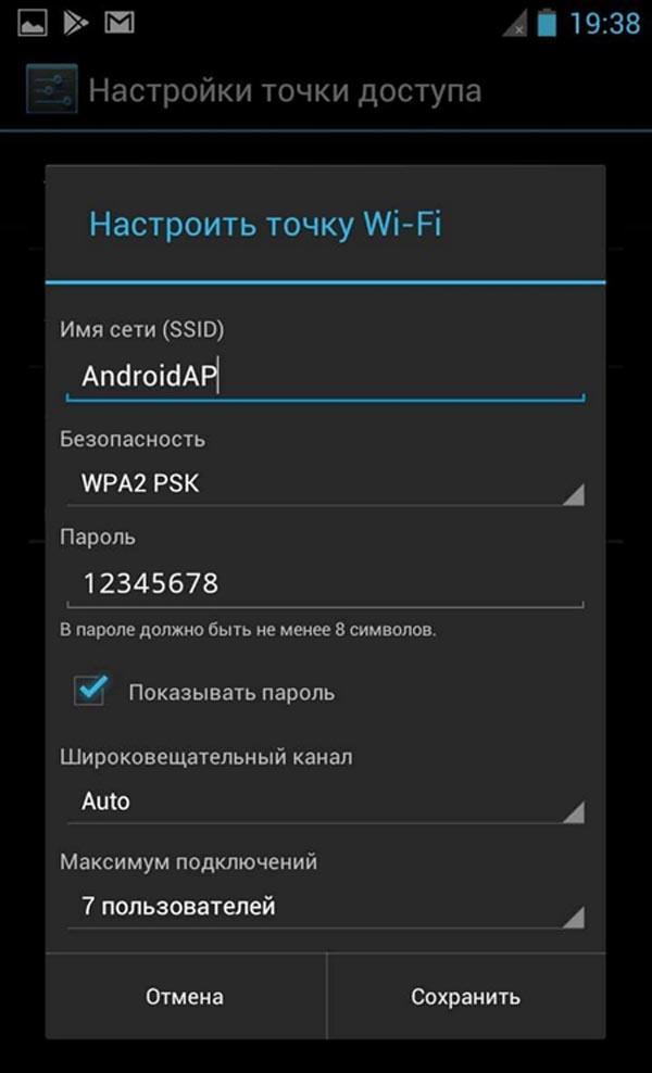 Настройка SSID и пароля на Андроиде