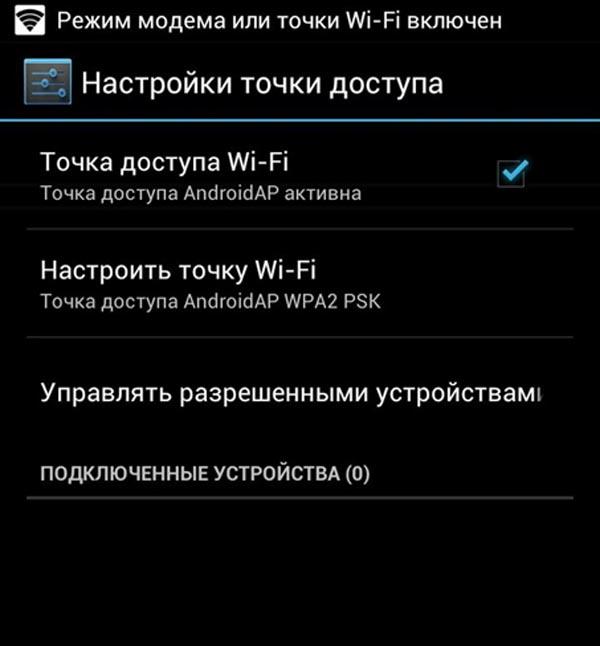 Активация точки доступа на Андроид