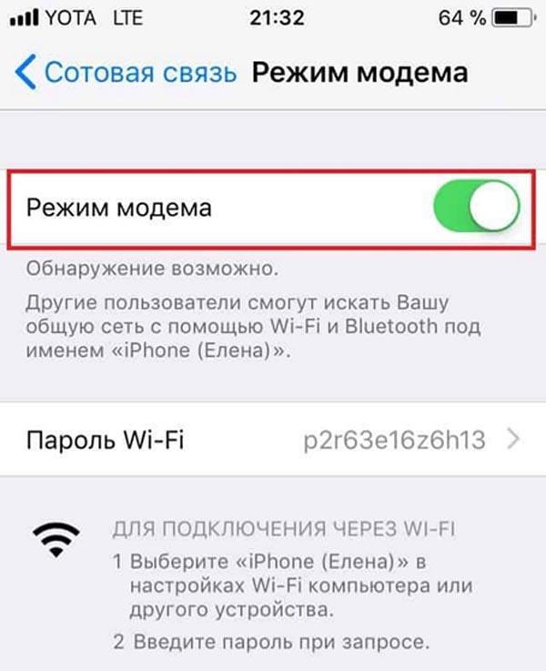 Активация точки доступа на Андроиде