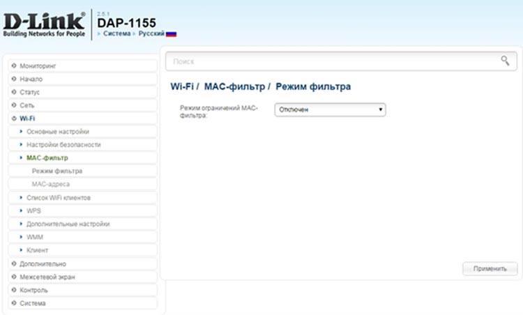 Настройка MAC фильтров