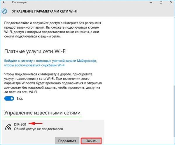 Управление сетями WiFi