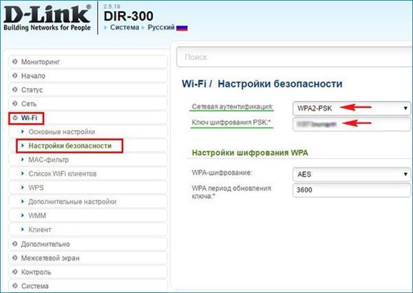 Настройка wifi D-Link