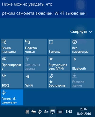 Режим В самолете Windows 10