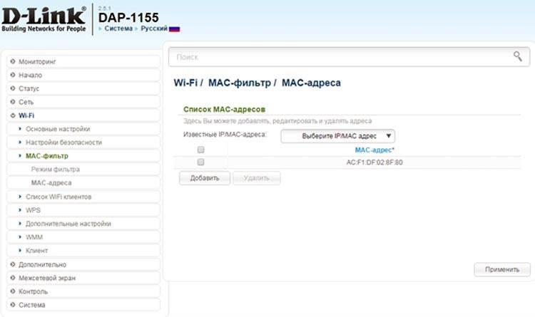 Фильтр MAC адресов