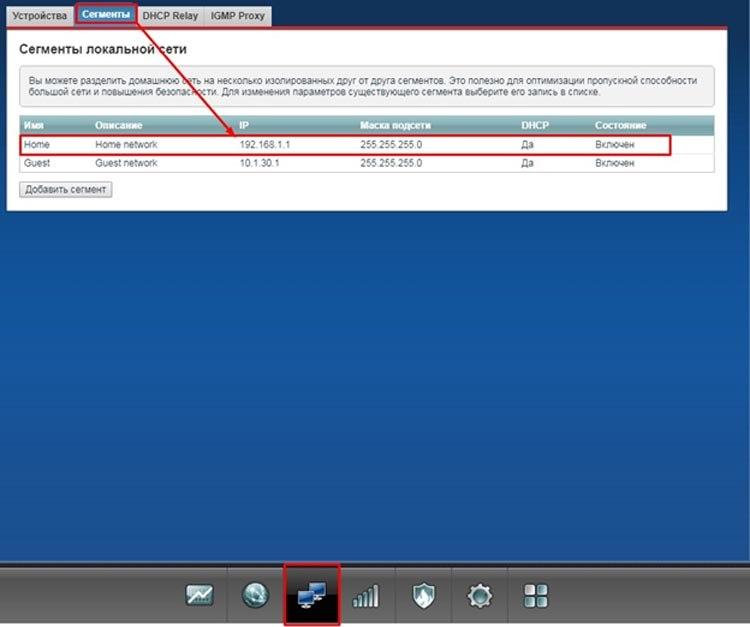 Включение DHCP в роутере Zyxel
