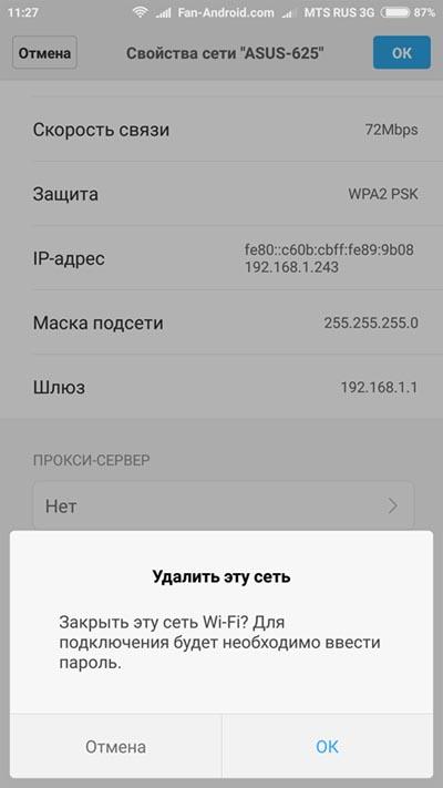 Параметры wifi сетей Андроид
