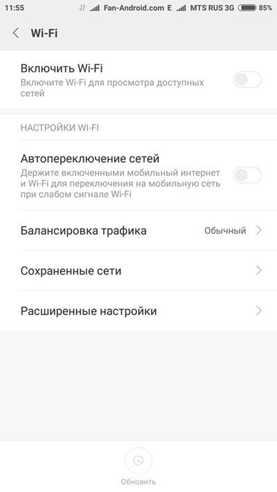 Включение wifi на телефоне