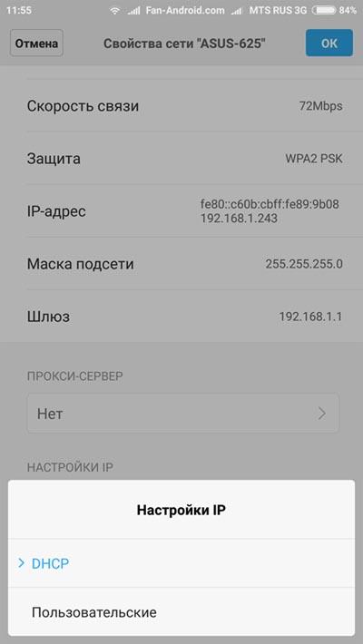 Изменение IP на смартфоне Андроид
