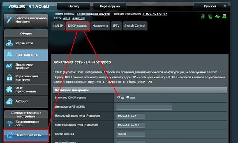 Включение DHCP в роутере D-Link
