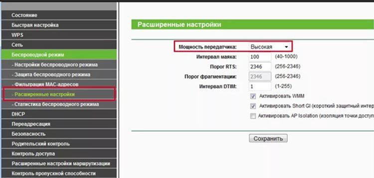 Настройка силы экрана TP-Link