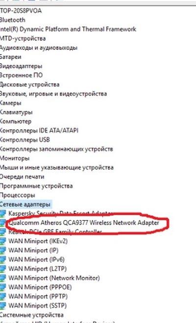 wifi модуль в списке устройств