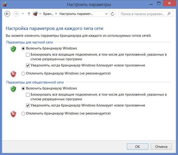 Отключить брандмауэр Windows