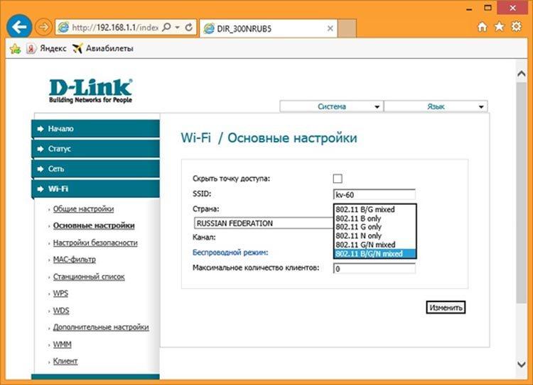 SSID D-Link