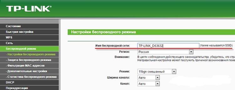 Настройки беспроводного режима TP-Link