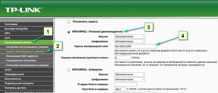 Пароль от wifi в роутере TP-Link