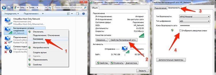 Свойства сети Windows 7
