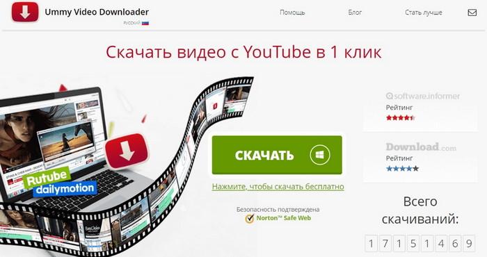программа для скачивания видео с ютуба