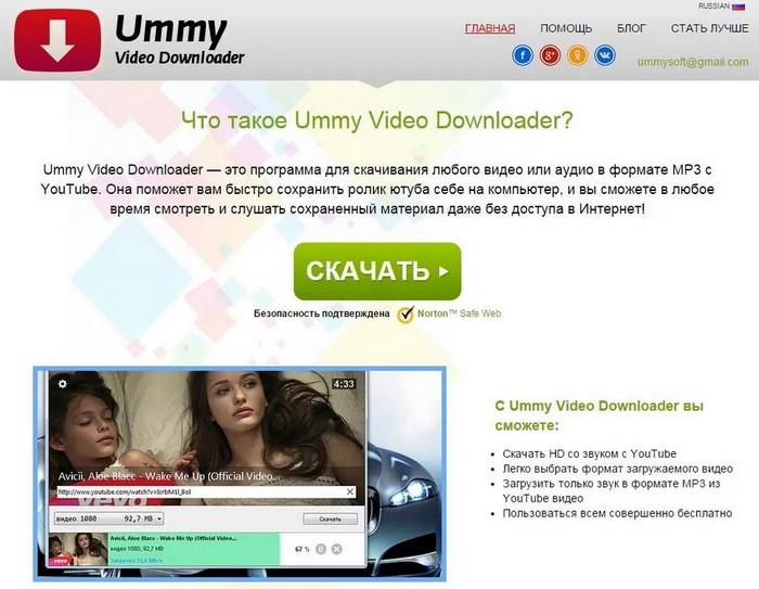 приложение для скачивания видео с ютуба